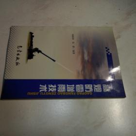 高炮防雹增雨技术
