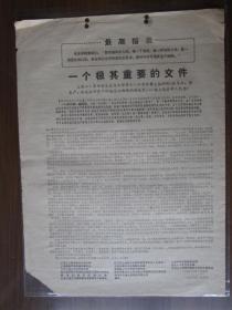 文革传单:一个极其重要的文件(上海工人革命造反总司令部等十一个革命群众组织的《抓革命,促生产,彻底粉碎资产阶级反动路线的新反扑——告上海全市人民书》)