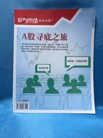 证券市场技术分析2011.07