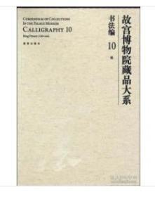 (故宫博物院藏品大系)书法编10(明)   1D25c