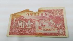 民国;中国农民银行1元;一元;壹圆(尾号615)
