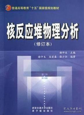 核反应堆物理分析(修订本)