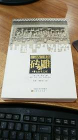 中国古代建筑砖雕