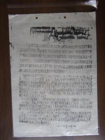 文革油印传单:南京大学八·二七革命串联会郑重声明