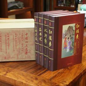 四大名著全套原著正版 大字版 赠人物关系图 中国古典文学名著小说青少年成人水浒传三国演义西游记红楼梦初
