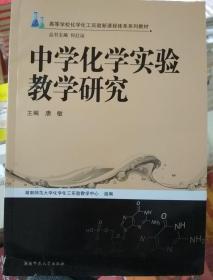 中学化学实验教学研究