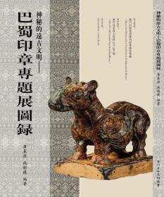神秘的远古文明 - 巴蜀印章专题展图录【现货】包邮