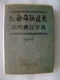 简明彝汉字典(贵州本)