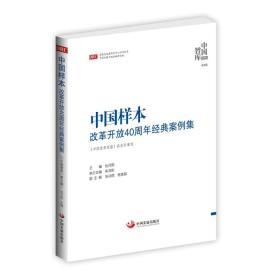 中国样本:改革开放40周年经典案例集(《中国智库》第8辑)