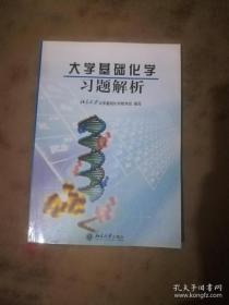 大学基础化学习题解析