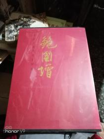 中国近现代名家画集鲍国增 未开封