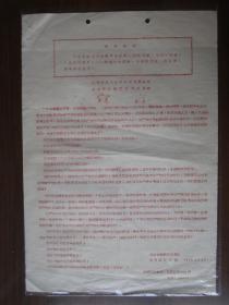 文革传单:江苏省工人红色造反总司令部南京市橡胶工业系统总部宣言