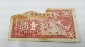 民国;中国农民银行1元;一元;壹圆(尾号363)