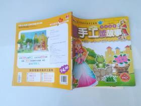 宝宝智能开发手工系列·做手工读故事(第1辑):青蛙王子