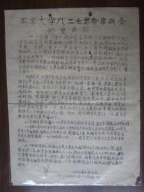 文革油印传单:南京大学八·二七革命串联会郑重声明(1967年元月六日八·二七24101战斗队翻印)