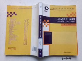 机械设计基础:理论、方法与标准