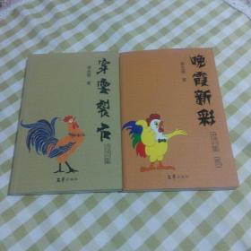 穿云裂石诗词集一晚霞新彩诗词集(贰)两册合售