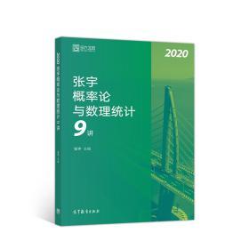 2020考研数学张宇概率论与数理统计9讲(张宇36讲之9讲,数一、三通用)