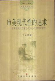 审美现代性的追求——论中国现代写意小说与小说中的写意性