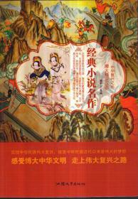 中华复兴之光 博大精深汉语 经典小说名作