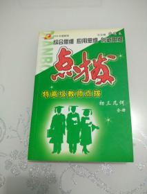 2004年最新版·特高级教师点拨 初三几何 全册