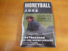 点球成金【未开封 全品】包正版