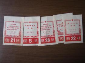 文革时期伟人诞辰日纪念日历(一套5张,分别是——马克思、恩格斯、列宁、斯大林、毛主席)