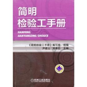 简明检验工手册