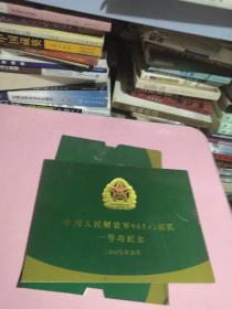 中国人民解放军96542 部队  一等功纪念   邮票