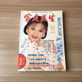 家庭医生 1999年合订本(7-12)下册