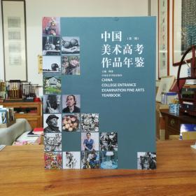 中国美术高考作品年鉴(第一期)