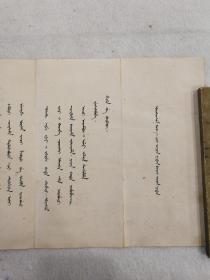 清内府写本《满文奏折》一份。
