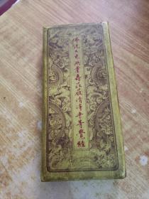 佛说大乘无量寿庄严清净平等觉经(经折装)(1992年)(有外函套)(有一处连接处损坏)