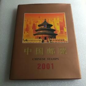 中国邮票 2001年册【 中国集邮总公司】