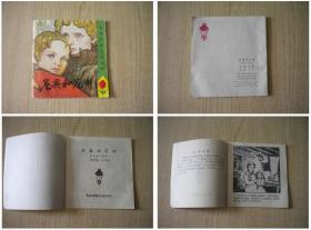 《尼奥和尼娜》,48开辛正绘,中国文联1983.8出版,5789号,连环画