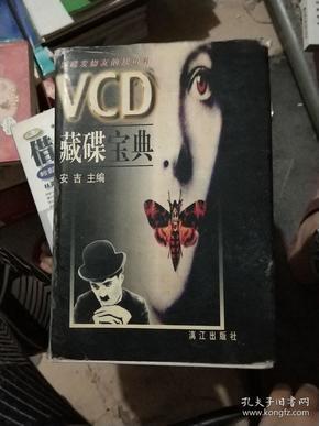 VCD藏碟宝典