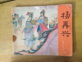 杨再兴(岳传之十一)