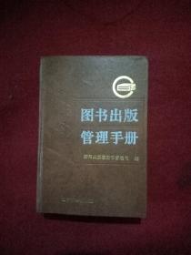 图书出版管理手册
