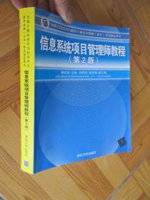 信息系统项目管理师教程(第2版)小16开