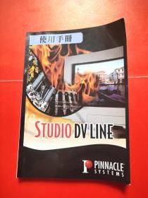 STUDIO DV LINE 使用手册
