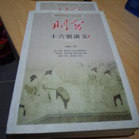 明宫十六朝演义