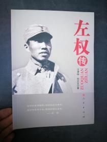 左权传 王孝柏,刘元生 9787010119496    正版图书