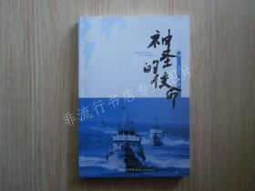 神圣的使命 /王昌太 著【海上缉私纪实记录】