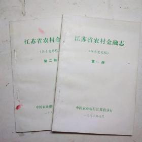 江苏省农村金融志第一第二册(征求意见稿)