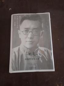 中国哲学史大纲 胡适