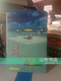 步入青春河【一版一印、仅6000册】