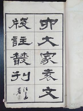 六大家袁文笺注丛刊( 石印本 ·1册,带夹板),【货号A006】