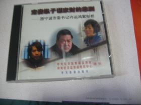 宠妻纵子谋家财的悲剧-愿宁波市委书记许运鸿案剖析 VCD2.0