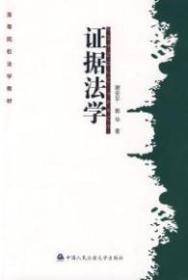 证据法学法学教材 谢安平,郭华  中国人民大学出版社 978781139