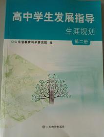 高中学生发展指导 生涯规划第二册